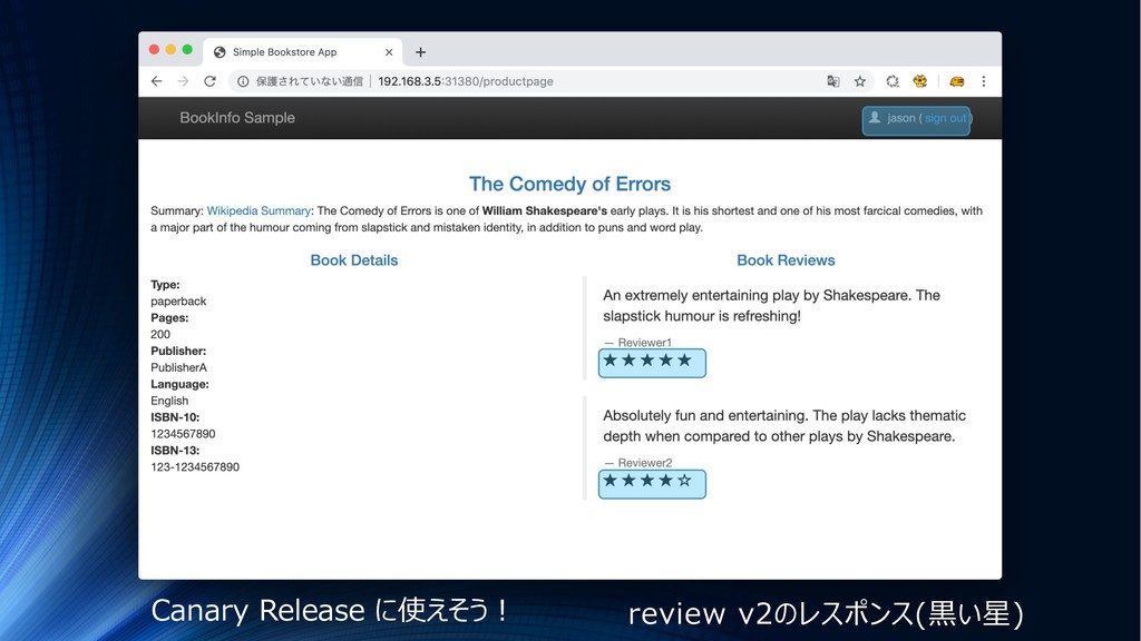 Canary Release に使えそう︕ review v2のレスポンス(⿊い星)