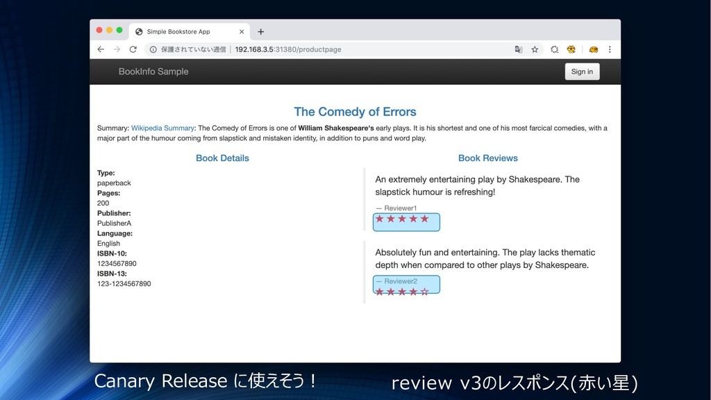 Canary Release に使えそう︕ review v3のレスポンス(⾚い星)