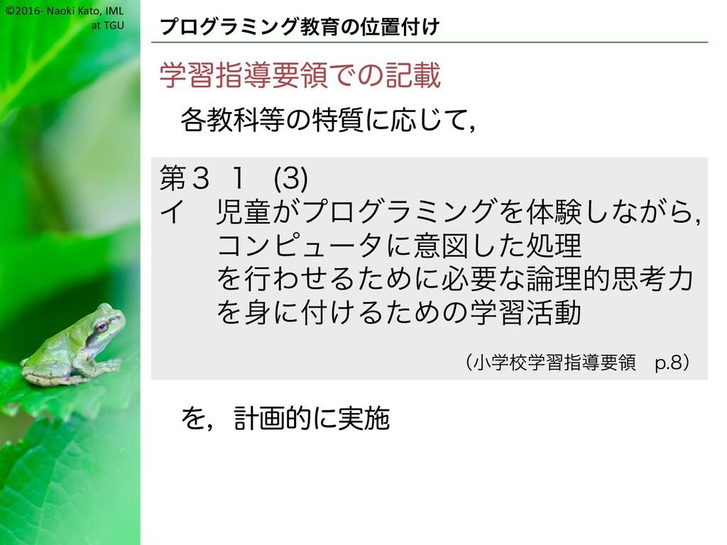 ©2016- Naoki Kato, IML at TGU プログラミング教育の位置付け 学習...