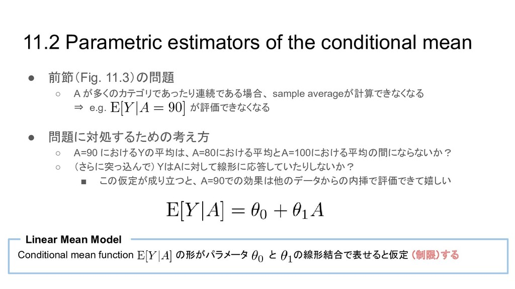 11.2 Parametric estimators of the conditional m...