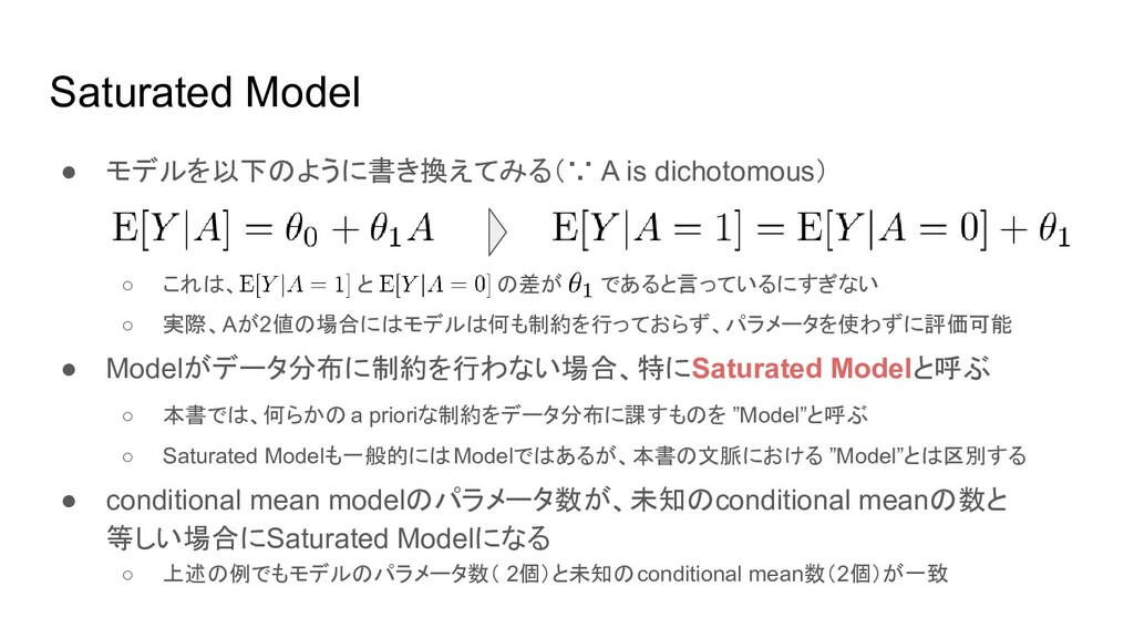 Saturated Model ● モデルを以下のように書き換えてみる(∵ A is dich...