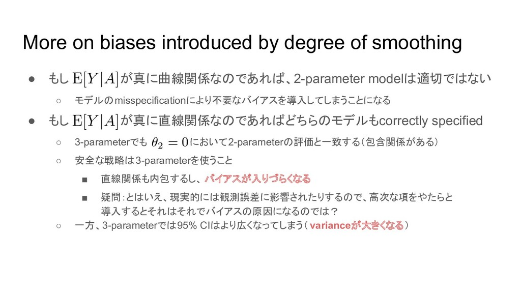 More on biases introduced by degree of smoothin...