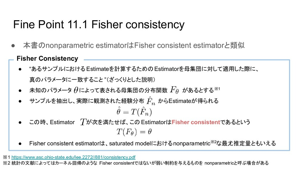 Fine Point 11.1 Fisher consistency ● 本書のnonpara...
