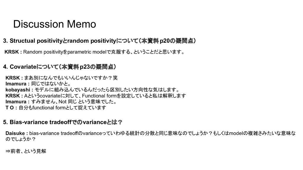 Discussion Memo 3. Structual positivityとrandom ...