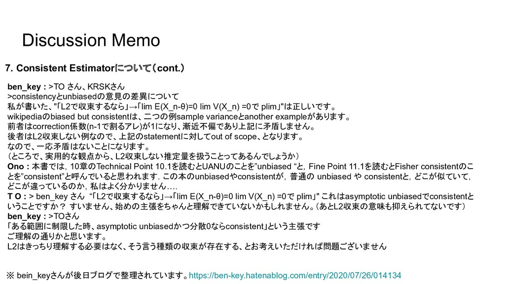 Discussion Memo 7. Consistent Estimatorについて(con...