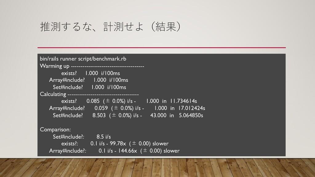 推測するな、計測せよ(結果) bin/rails runner script/benchmar...