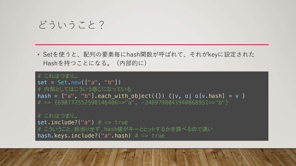 どういうこと? • Setを使うと、配列の要素毎にhash関数が呼ばれて、それがkeyに設定さ...