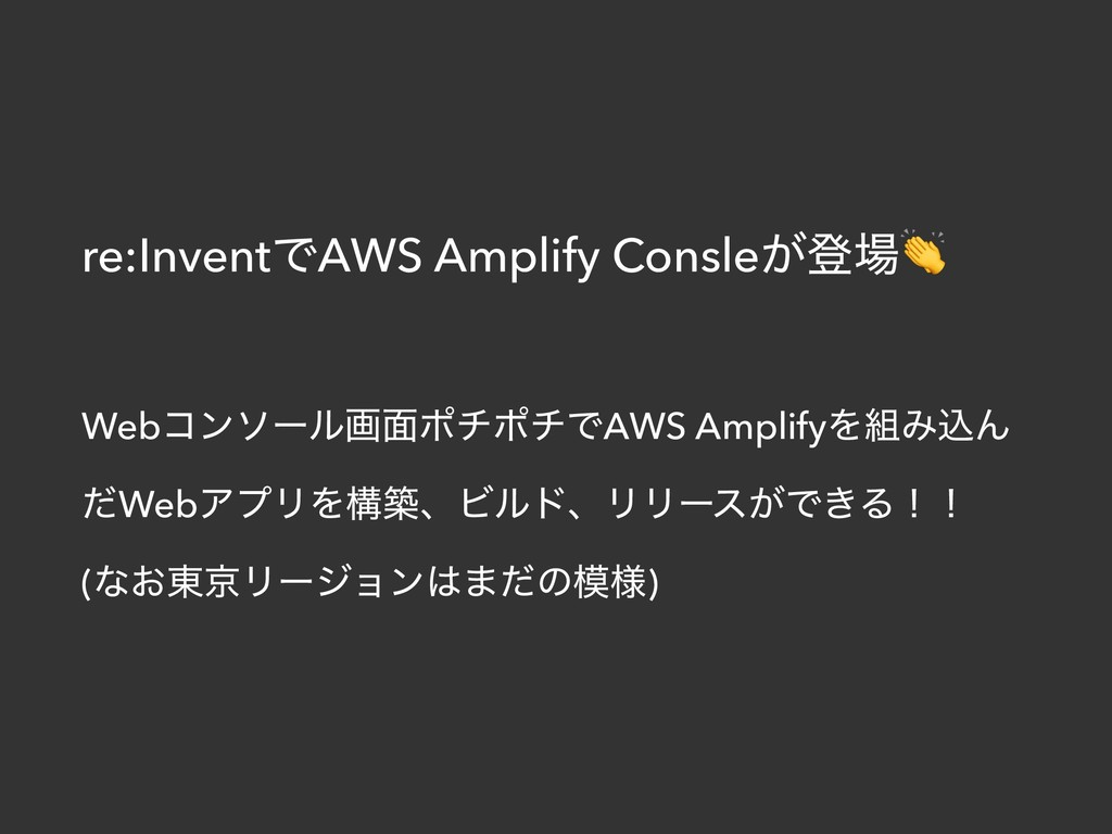 re:InventͰAWS Amplify Consle͕ొ Webίϯιʔϧը໘ϙνϙνͰ...