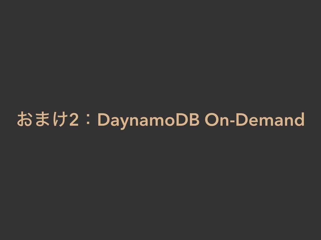͓·͚2ɿDaynamoDB On-Demand