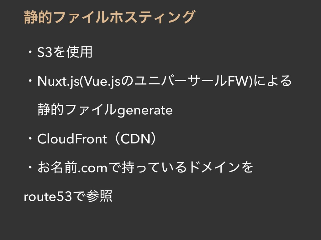 ɾS3Λ༻ ɾNuxt.js(Vue.jsͷϢχόʔαʔϧFW)ʹΑΔ ɹ੩తϑΝΠϧge...