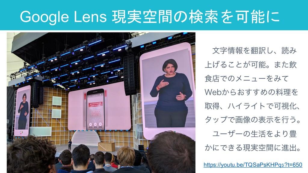 Google Lens 現実空間の検索を可能に จใΛ༁͠ɺಡΈ ্͛Δ͜ͱ͕Մɻ·ͨ...