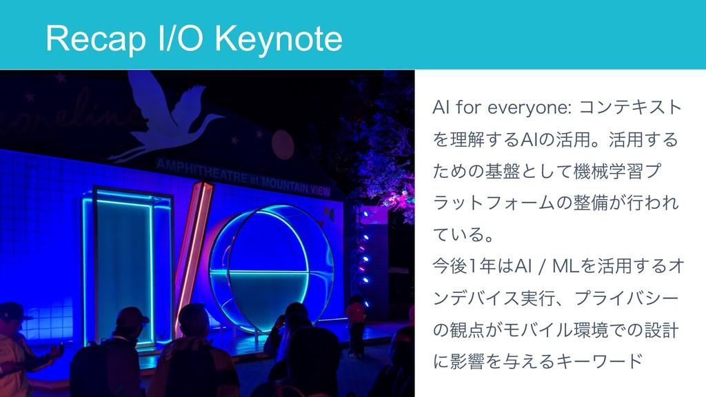 """Recap I/O Keynote """"*GPSFWFSZPOFίϯςΩετ Λཧղ͢Δ..."""