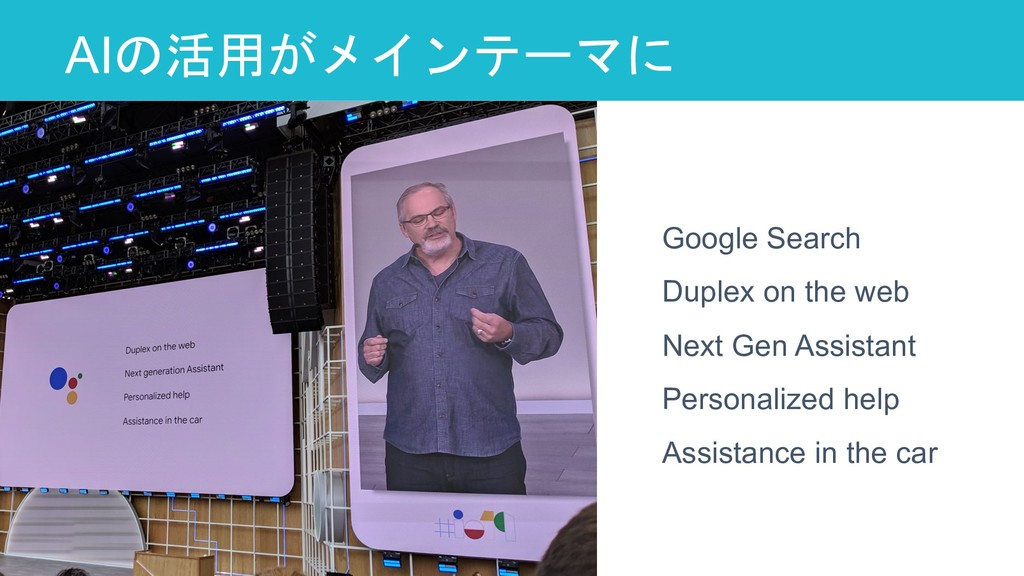AIの活用がメインテーマに Google Search Duplex on the web N...