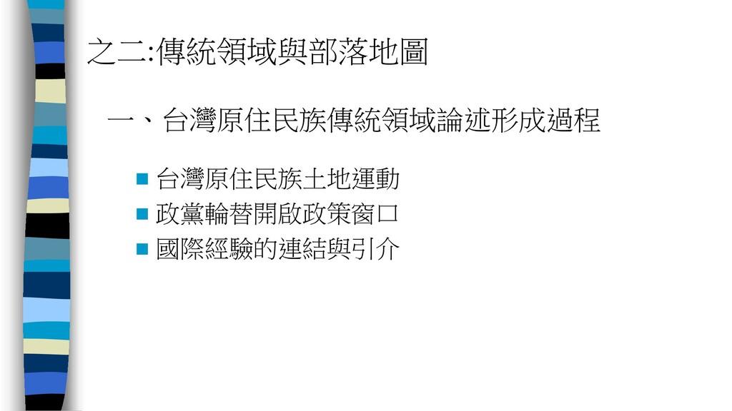  台灣原住民族土地運動  政黨輪替開啟政策窗口  國際經驗的連結與引介 一、台灣原住民族...