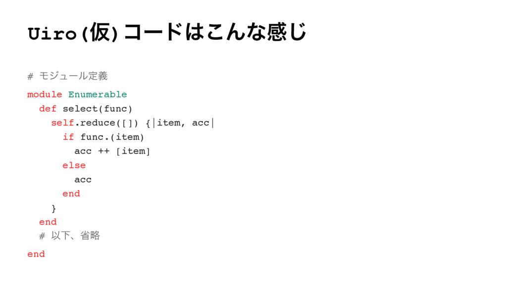 Uiro(Ծ)ίʔυ͜Μͳײ͡ # Ϟδϡʔϧఆٛ module Enumerable de...