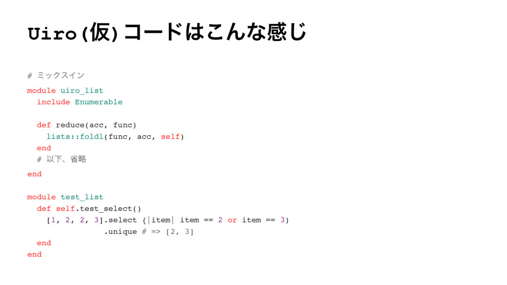 Uiro(Ծ)ίʔυ͜Μͳײ͡ # ϛοΫεΠϯ module uiro_list incl...