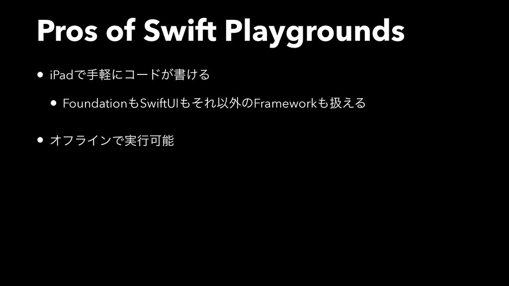 Pros of Swift Playgrounds • iPadͰखܰʹίʔυ͕ॻ͚Δ • F...