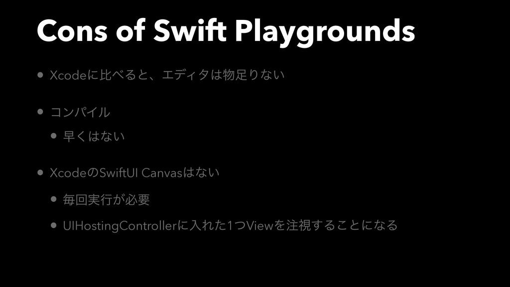 Cons of Swift Playgrounds • XcodeʹൺΔͱɺΤσΟλΓ...