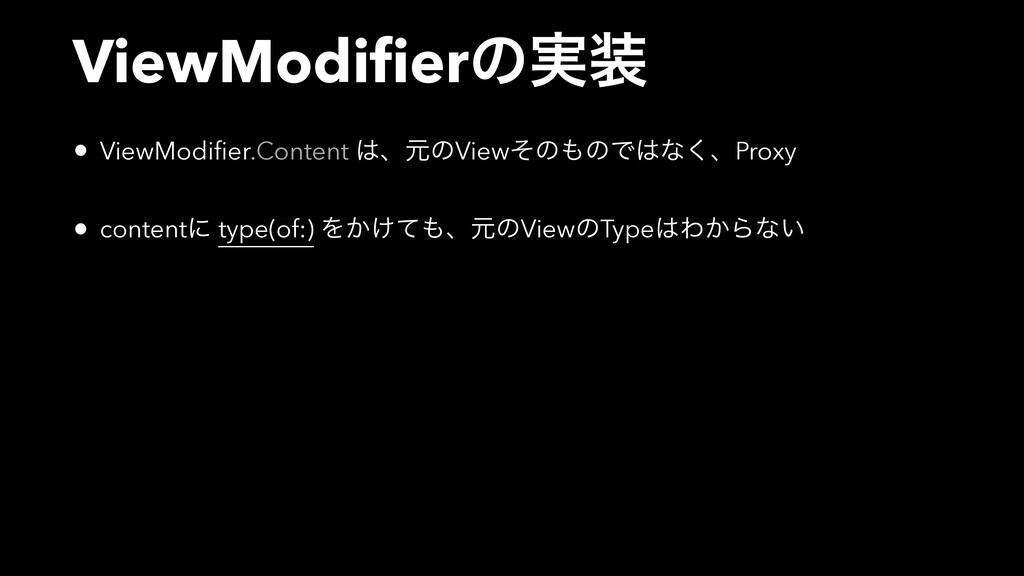 ViewModifierͷ࣮ • ViewModifier.Content ɺݩͷViewͦͷ...
