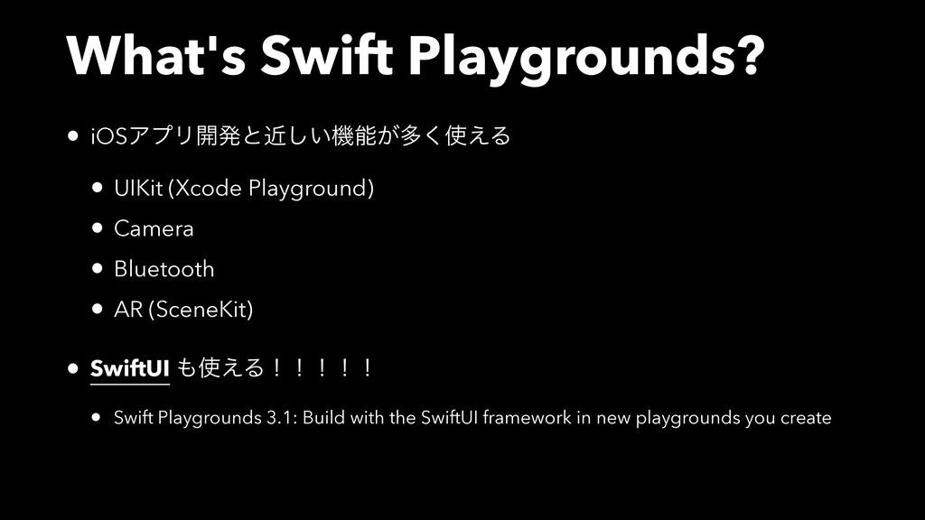 What's Swift Playgrounds? • iOSΞϓϦ։ൃͱ͍ۙ͠ػ͕ଟ͑͘...