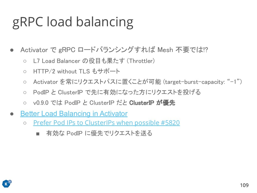 ● Activator で gRPC ロードバランシングすれば Mesh 不要では!? ○ ...