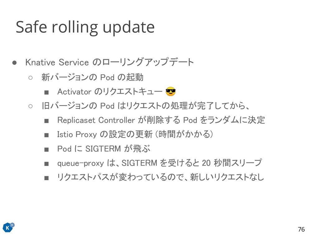 Safe rolling update ● Knative Service のローリングアップ...