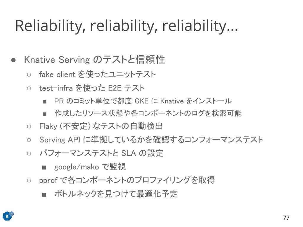 Reliability, reliability, reliability... ● Knat...