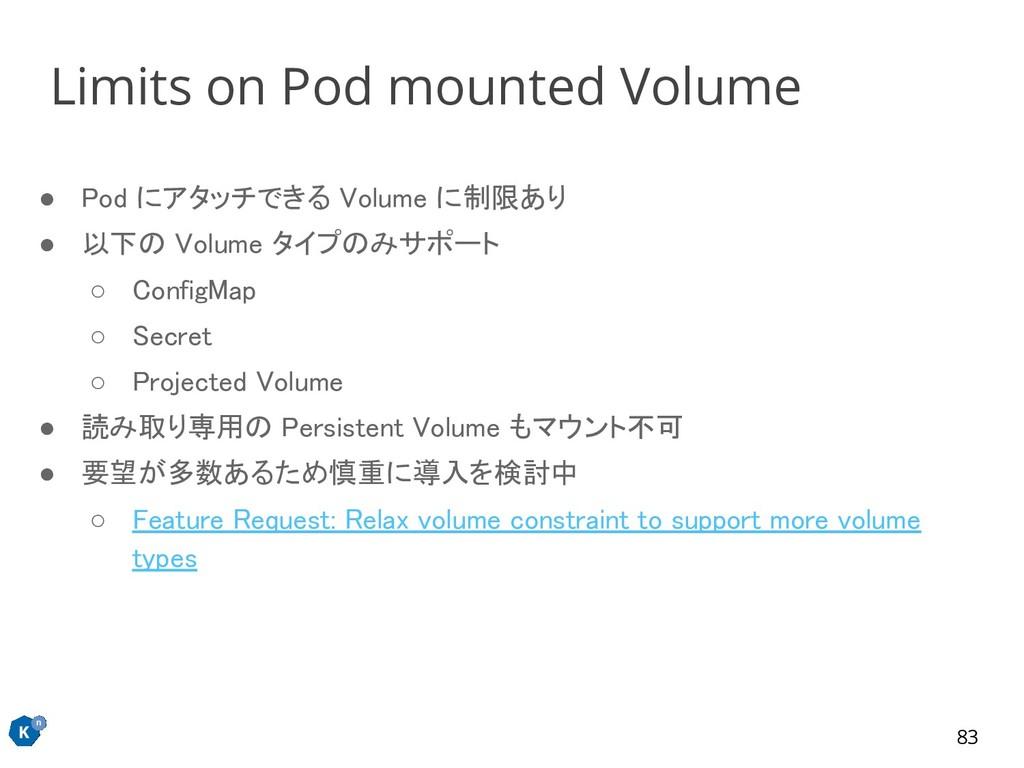 ● Pod にアタッチできる Volume に制限あり ● 以下の Volume タイプのみ...