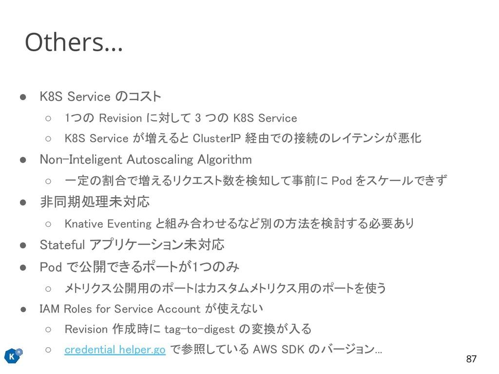 ● K8S Service のコスト ○ 1つの Revision に対して 3 つの K8...