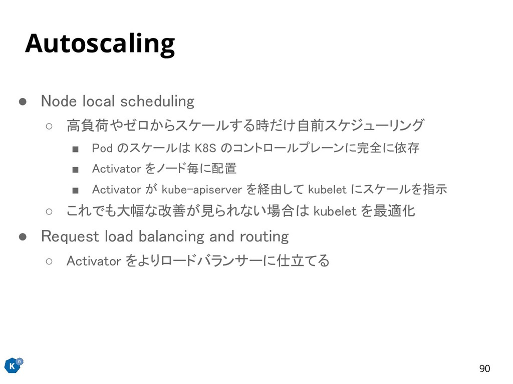 ● Node local scheduling