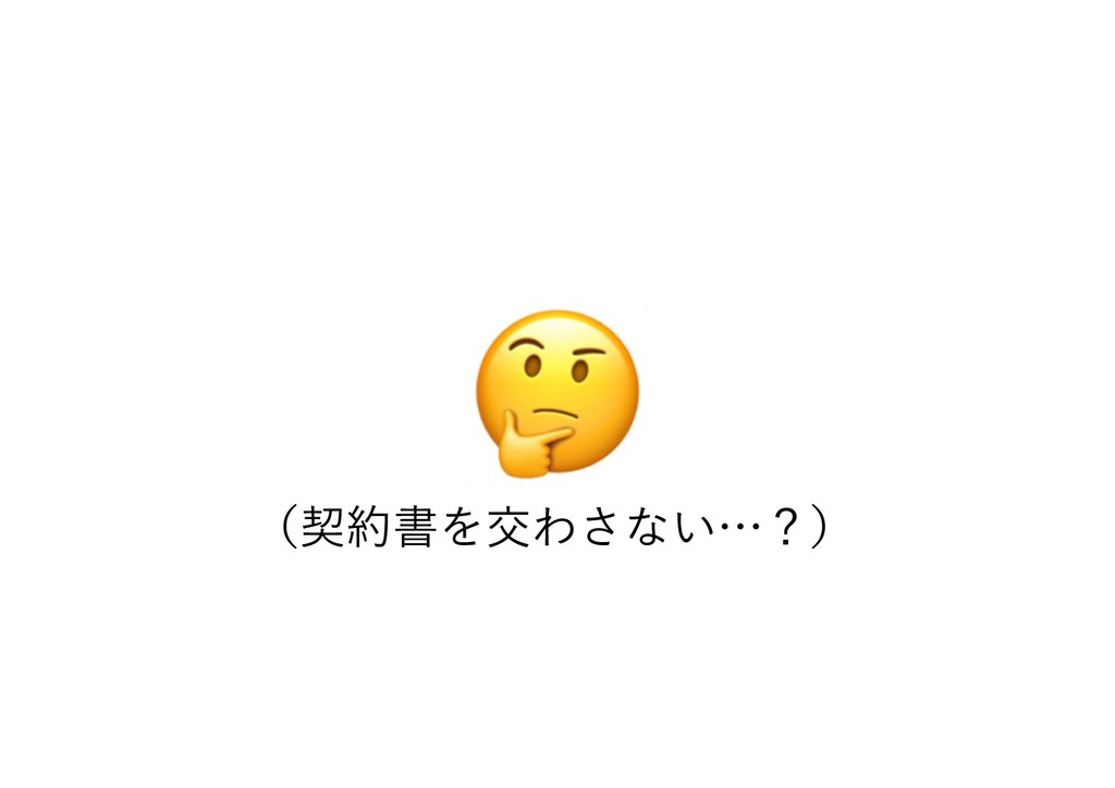 (契約書を交わさない…?)