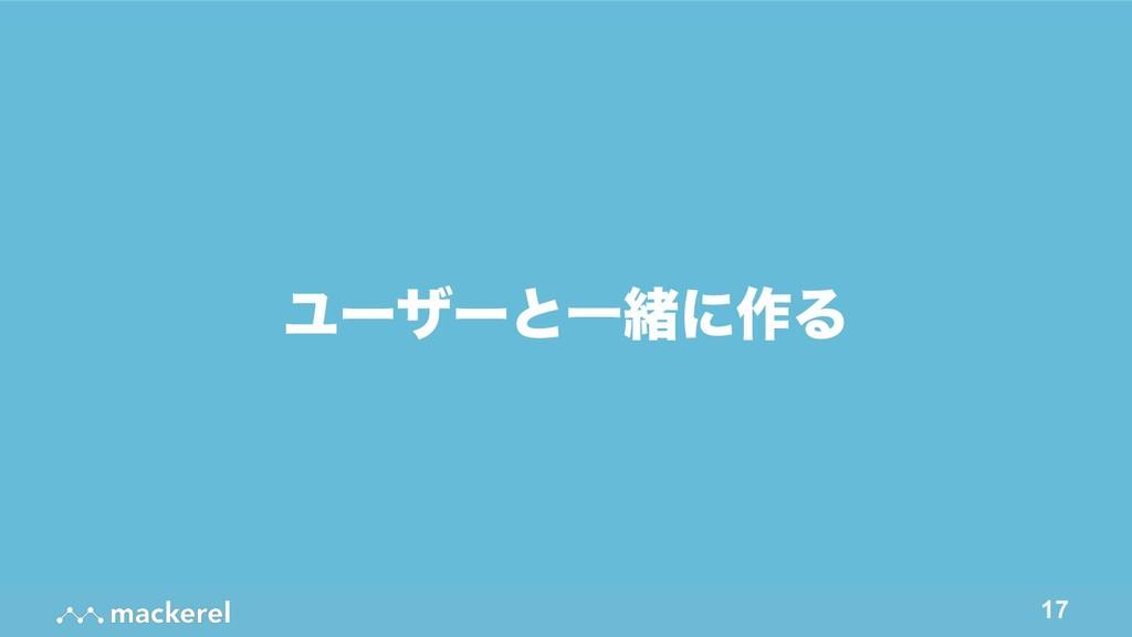 !17 ϢʔβʔͱҰॹʹ࡞Δ