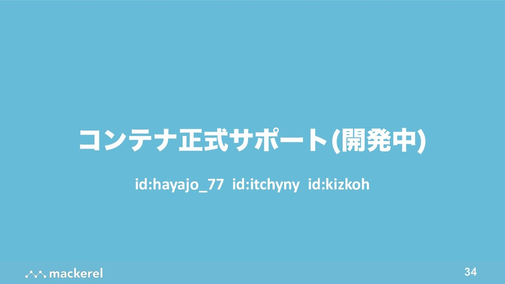 !34 ίϯςφਖ਼ࣜαϙʔτ ։ൃத  id:hayajo_77 id:itchyny id:...