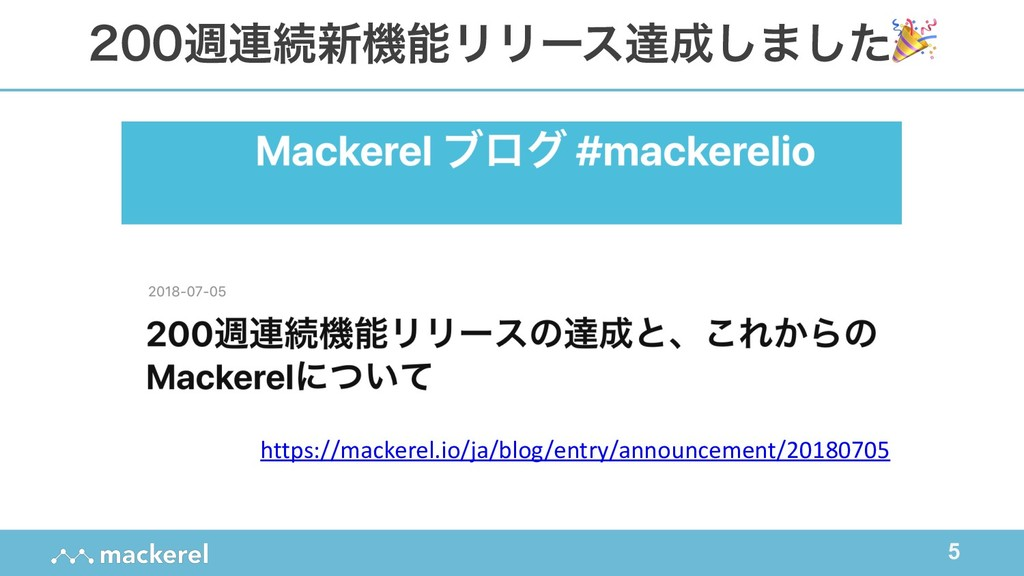 !5 ि࿈ଓ৽ػϦϦʔεୡ͠·ͨ͠ https://mackerel.io/ja/b...