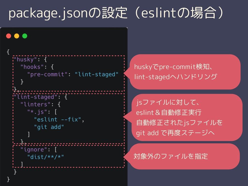 package.jsonの設定(eslintの場合) huskyでpre-commit検知、 ...