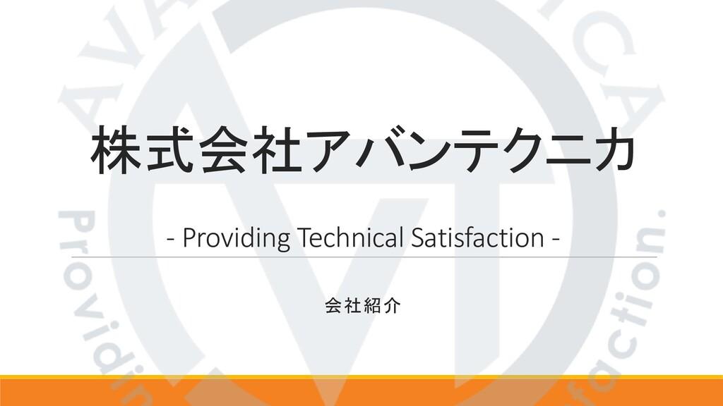 株式会社アバンテクニカ 会社紹介 - Providing Technical Satisfac...