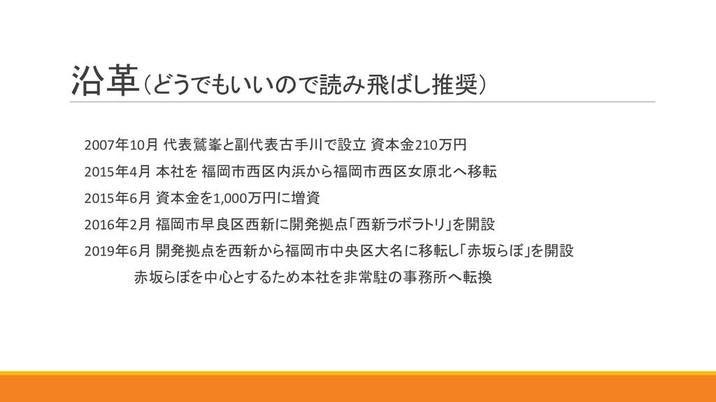 沿革(どうでもいいので読み飛ばし推奨) 2007年10月 代表鷲峯と副代表古手川で設立 資本金...