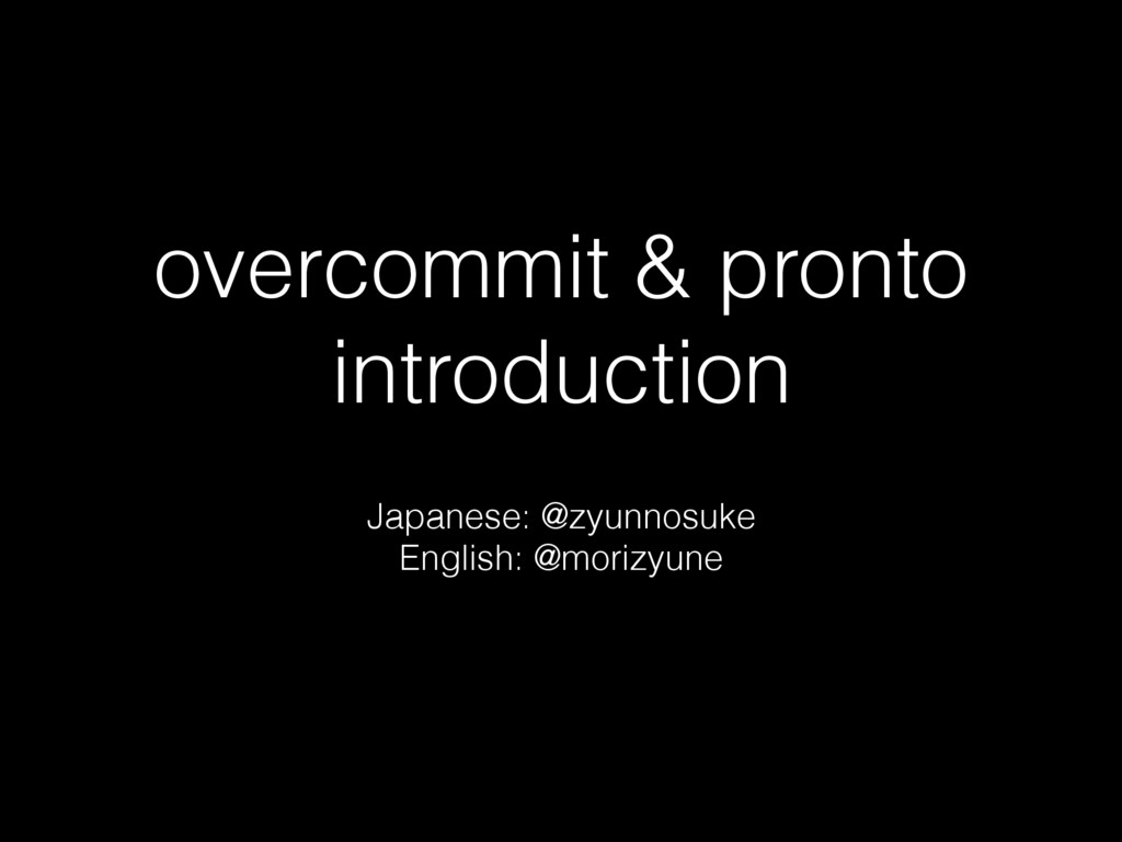 overcommit & pronto introduction Japanese: @zyu...