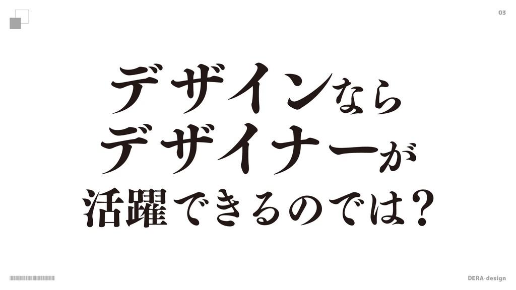 DERA-design 03 σβΠϯͳΒ σβΠφʔ͕ ׆༂Ͱ͖ΔͷͰʁ