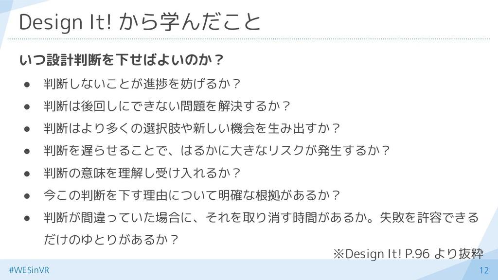 12 Design It! から学んだこと いつ設計判断を下せばよいのか? ● 判断しないこと...
