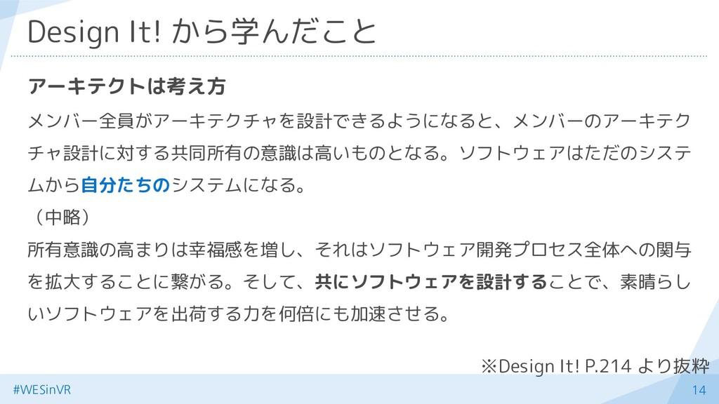 14 Design It! から学んだこと アーキテクトは考え方 メンバー全員がアーキテクチャ...