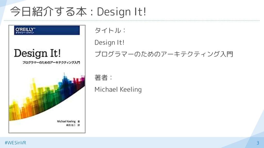 3 今日紹介する本 : Design It! #WESinVR タイトル: Design It...