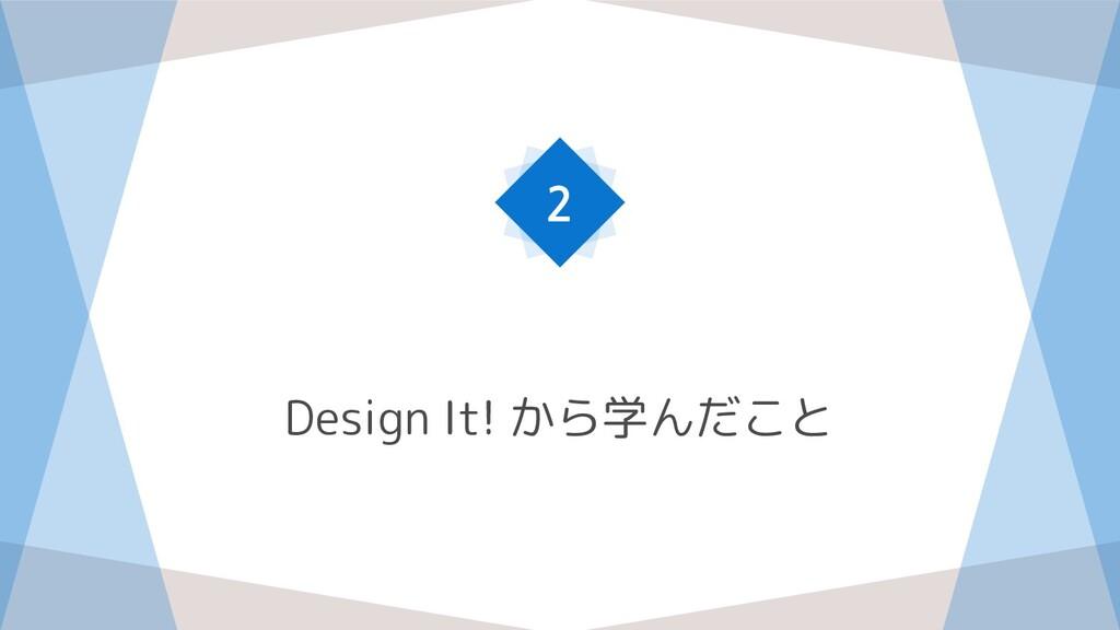 Design It! から学んだこと 2