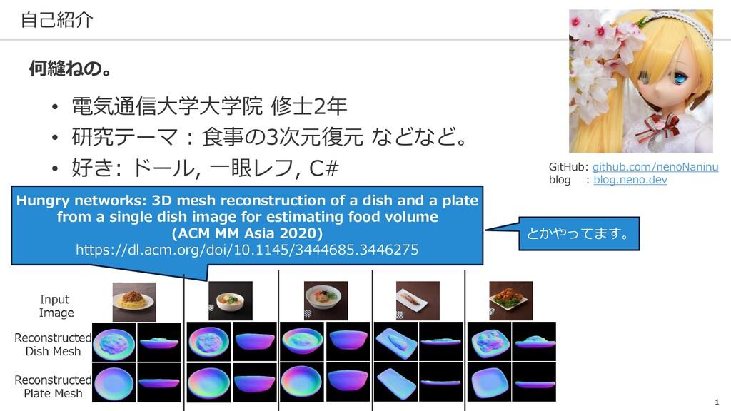 自己紹介 1 • 電気通信大学大学院 修士2年 • 研究テーマ : 食事の3次元復元 などなど...