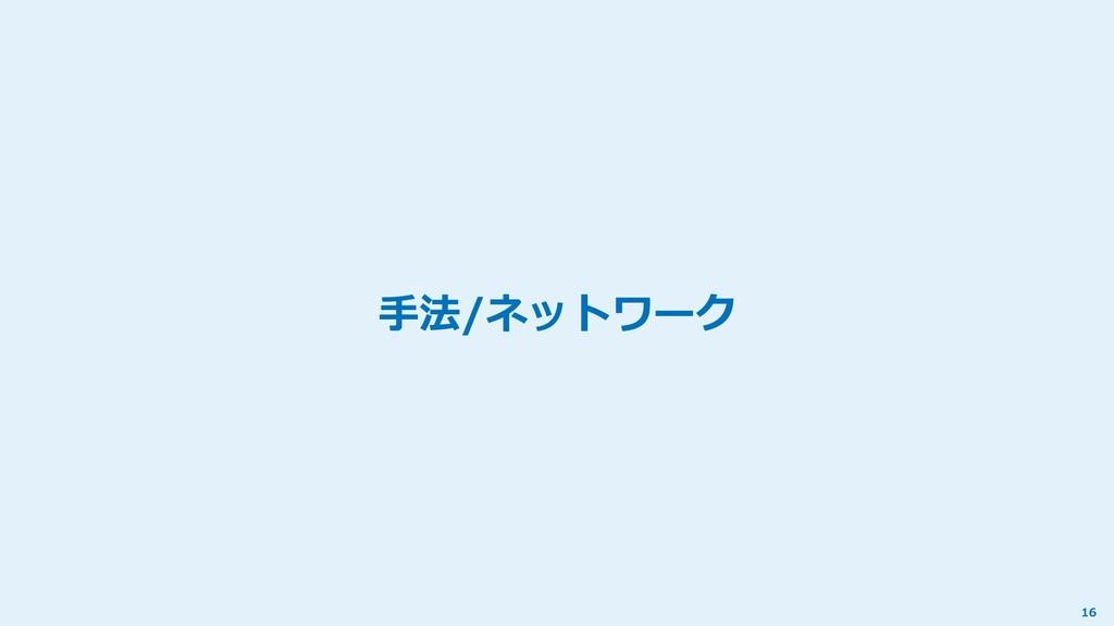 手法/ネットワーク 16