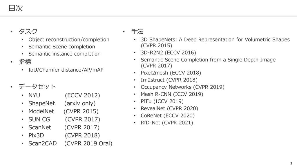 目次 2 • タスク • Object reconstruction/completion •...