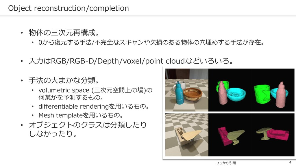 Object reconstruction/completion 4 • 物体の三次元再構成。...