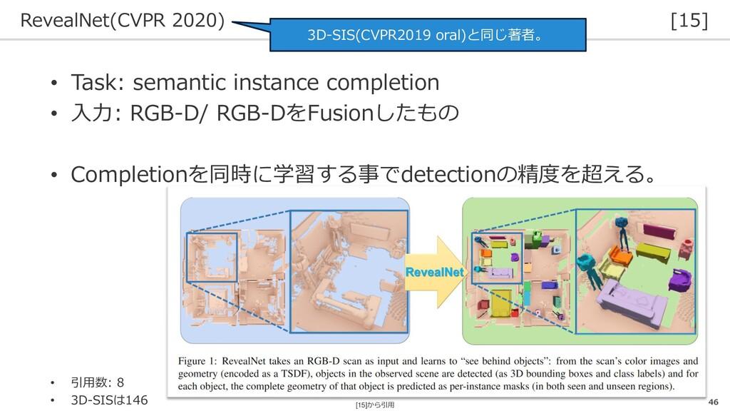 RevealNet(CVPR 2020) [15] 46 • Task: semantic i...