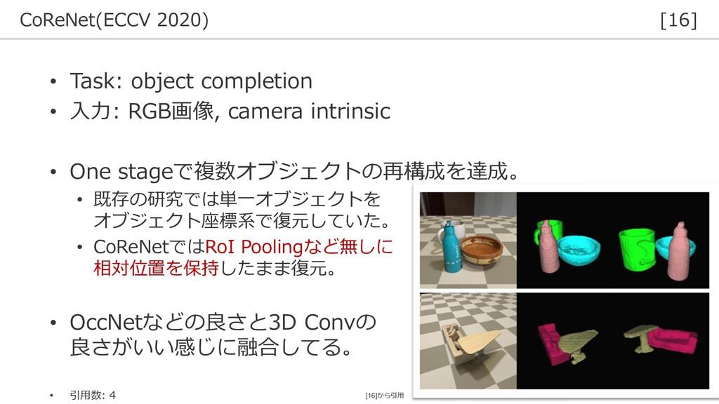 CoReNet(ECCV 2020) [16] 50 • Task: object compl...
