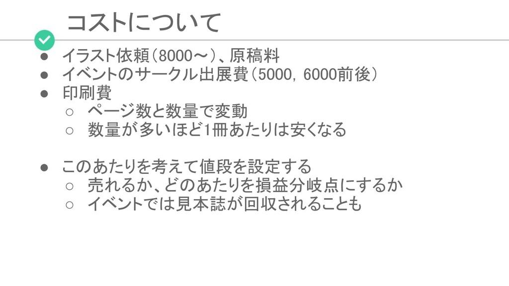 コストについて ● イラスト依頼(8000~)、原稿料 ● イベントのサークル出展費(50...